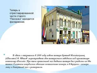 В связи с открытием в 1909 году нового театра братьев Меснянкиных («