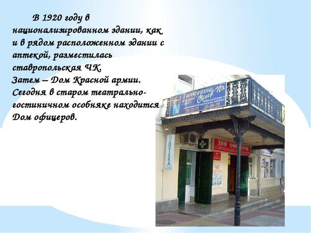 В 1920 году в национализированном здании, как и в рядом расположенно...