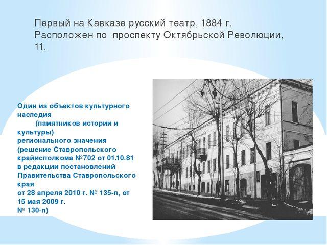 Один из объектов культурного наследия (памятников истории и культуры) регион...