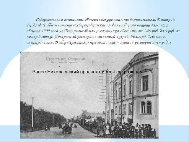 Содержателем гостиницы «Россия» вскоре стал предприниматель Дмитрий...
