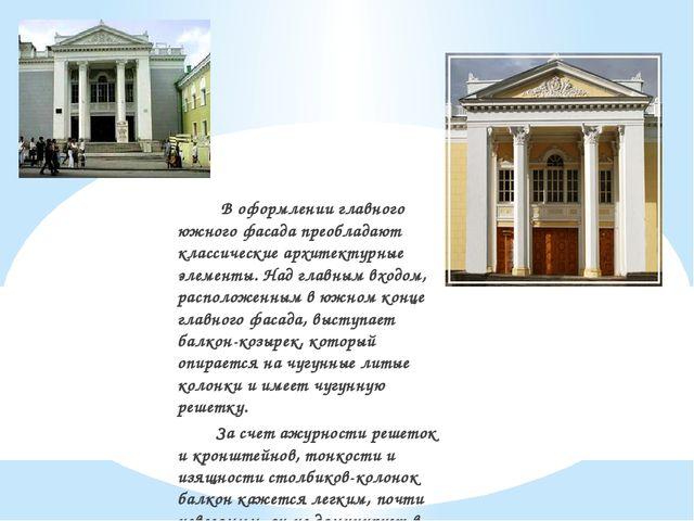 В оформлении главного южного фасада преобладают классические архитек...