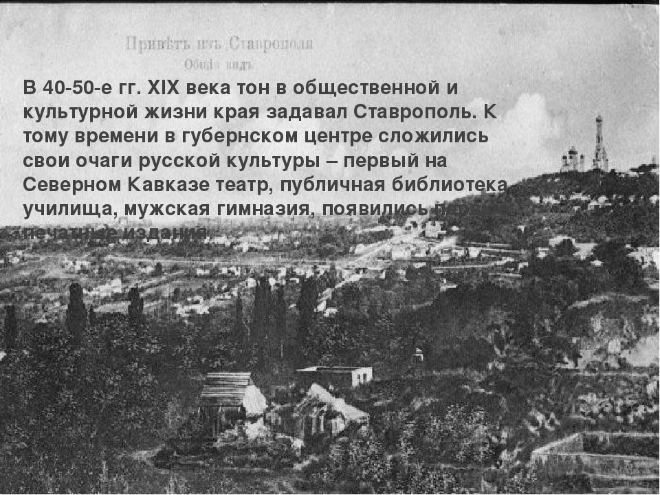 В 40-50-е гг. XIX века тон в общественной и культурной жизни края задавал Ст...