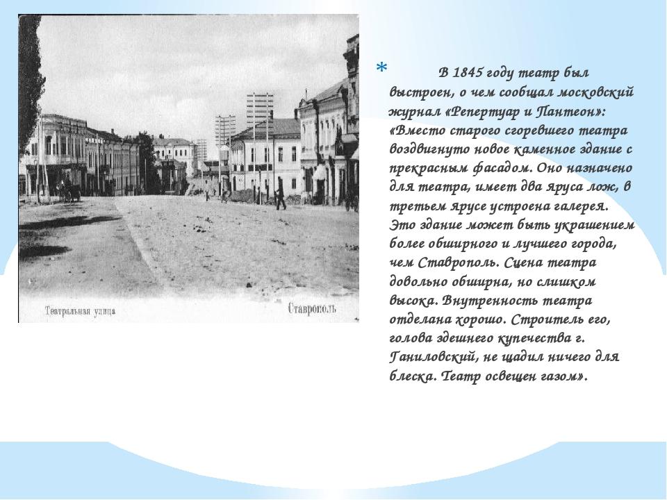 В 1845 году театр был выстроен, о чем сообщал московский журнал «Реп...