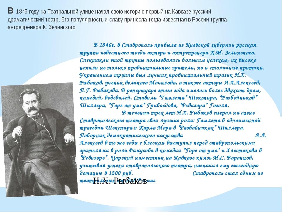 В 1846г. в Ставрополь прибыла из Киевской губернии русская труппа известного...