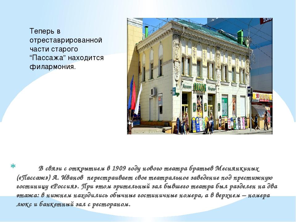 В связи с открытием в 1909 году нового театра братьев Меснянкиных («...