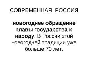 СОВРЕМЕННАЯ РОССИЯ новогоднее обращение главы государства к народу. В России