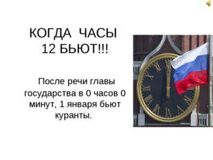 КОГДА ЧАСЫ 12 БЬЮТ!!! После речи главы государства в 0 часов 0 минут, 1 январ