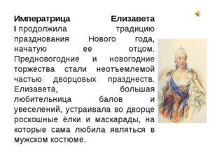 Императрица Елизавета Iпродолжила традицию празднования Нового года, начатую
