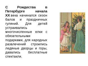 С Рождества в Петербурге начала ХХвека начинался сезон балов и праздничных г