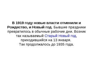В 1919 году новые власти отменили и Рождество, и Новый год. Бывшие праздники