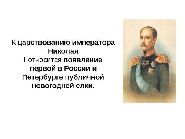 Кцарствованию императора Николая Iотноситсяпоявление первой в России и Пет...