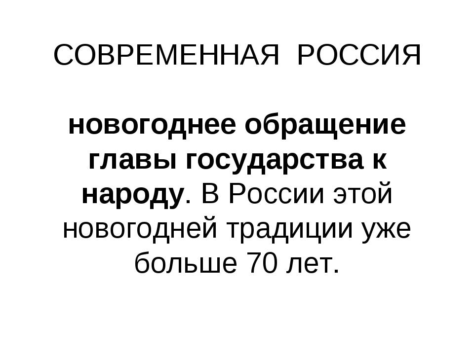 СОВРЕМЕННАЯ РОССИЯ новогоднее обращение главы государства к народу. В России...