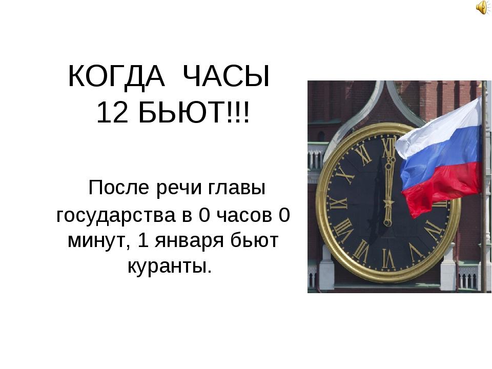 КОГДА ЧАСЫ 12 БЬЮТ!!! После речи главы государства в 0 часов 0 минут, 1 январ...