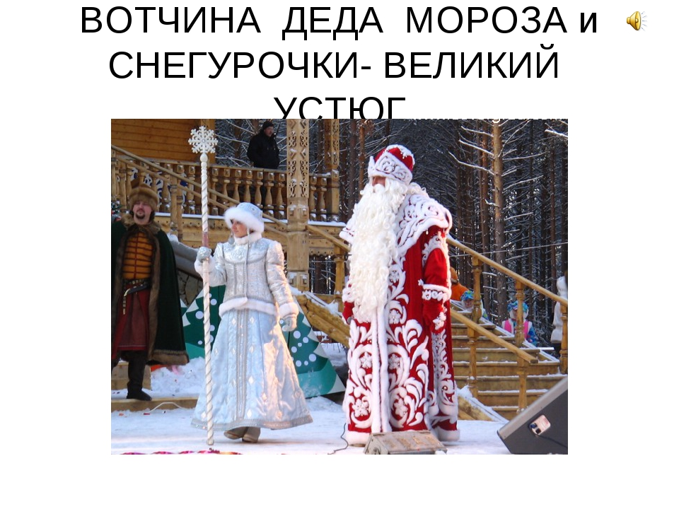 ВОТЧИНА ДЕДА МОРОЗА и СНЕГУРОЧКИ- ВЕЛИКИЙ УСТЮГ