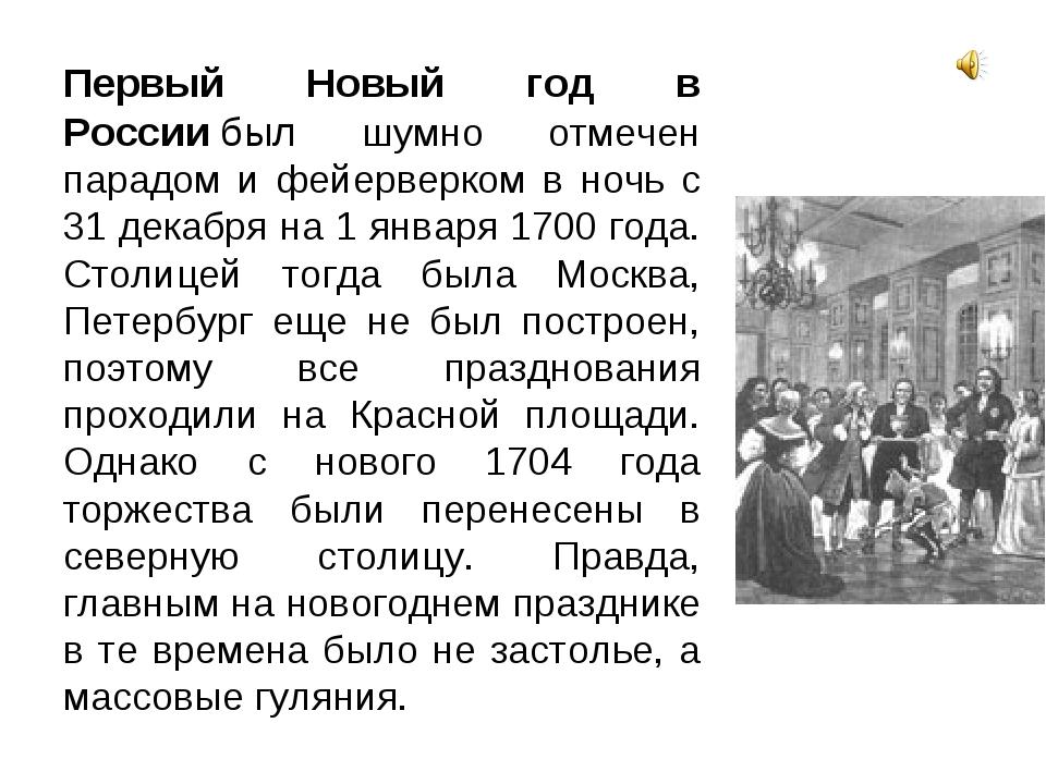 Первый Новый год в Россиибыл шумно отмечен парадом и фейерверком в ночь с 31...