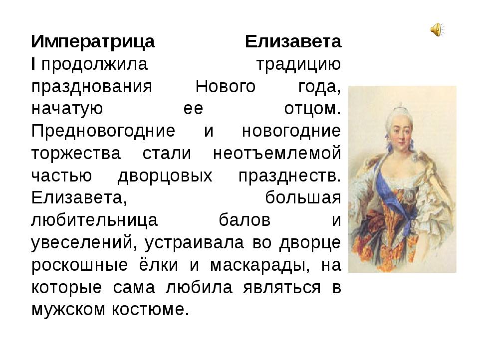 Императрица Елизавета Iпродолжила традицию празднования Нового года, начатую...