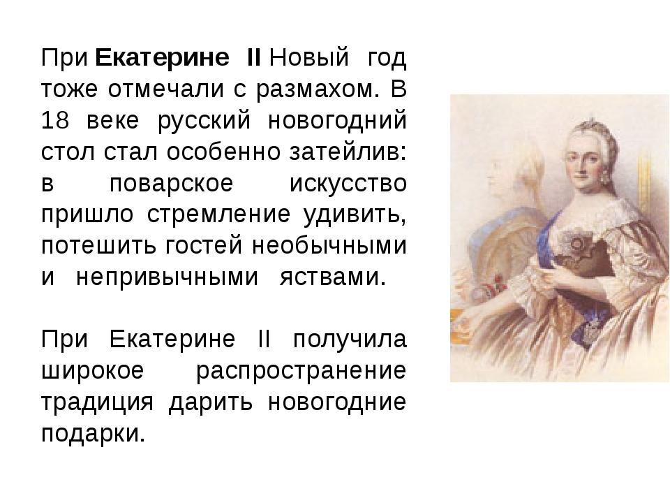 ПриЕкатерине IIНовый год тоже отмечали с размахом. В 18 веке русский нового...