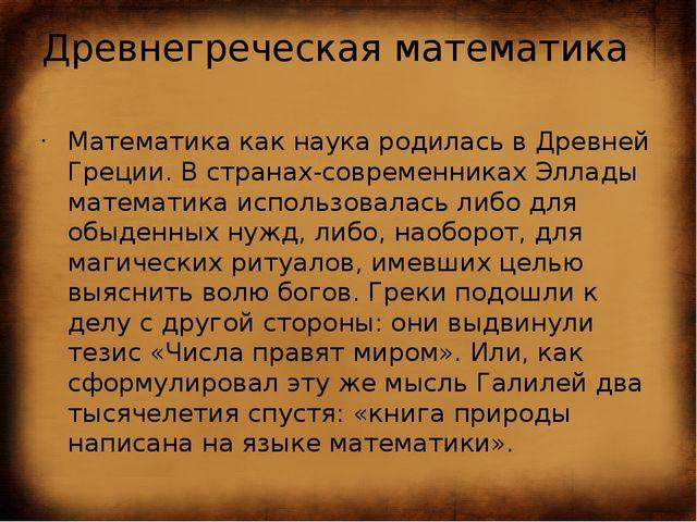 Древнегреческая математика Математика как наука родилась в Древней Греции. В...