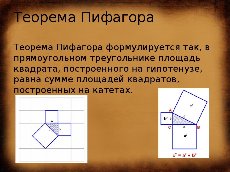 Теорема Пифагора Теорема Пифагора формулируется так, в прямоугольном треуголь...