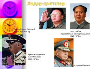Руководитель Северной Кореи Ким Чен Ир Аугусто Пиночет Мао Цзэдун председател