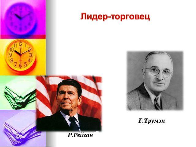 Г.Трумэн Р.Рейган