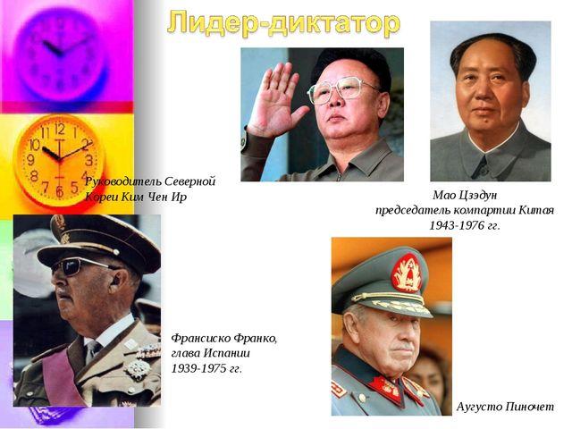 Руководитель Северной Кореи Ким Чен Ир Аугусто Пиночет Мао Цзэдун председател...