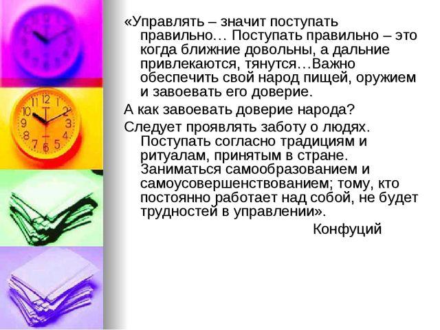 «Управлять – значит поступать правильно… Поступать правильно – это когда ближ...