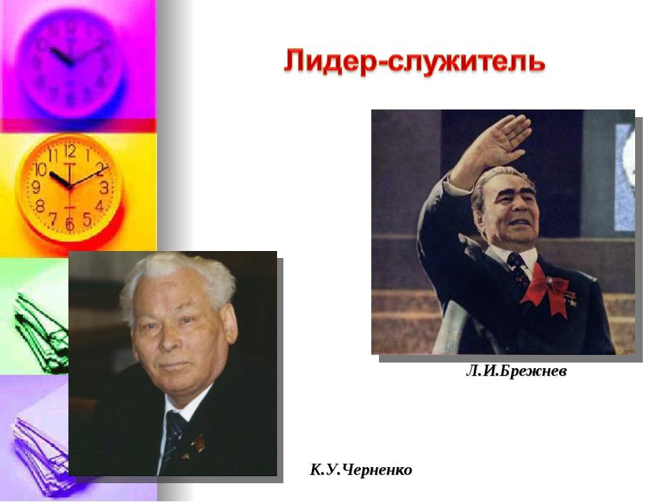Л.И.Брежнев К.У.Черненко