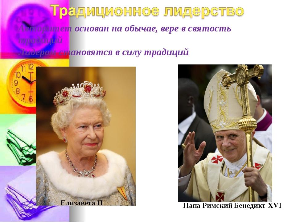 Папа Римский Бенедикт XVI Авторитет основан на обычае, вере в святость традиц...