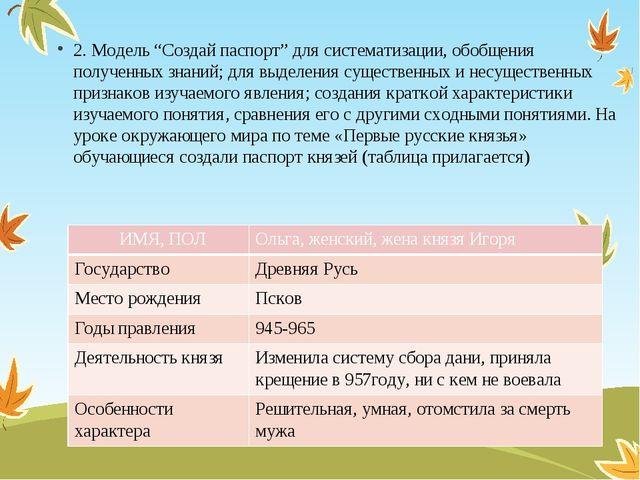 """2. Модель """"Создай паспорт"""" для систематизации, обобщения полученных знаний; д..."""