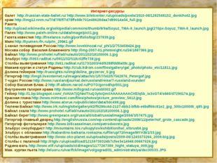 Интернет-ресурсы балет http://russian-state-ballet.ru/ http://www.biletcenter