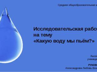 Средняя общеобразовательная школа №18 АВТОР: Лысенко Полина ученица 3д класса