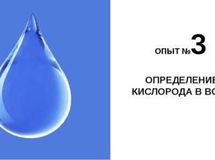 ОПЫТ №3 ОПРЕДЕЛЕНИЕ КИСЛОРОДА В ВОДЕ