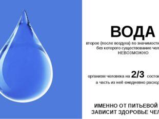 организм человека на 2/3 состоит из воды, а часть из неё ежедневно расходует