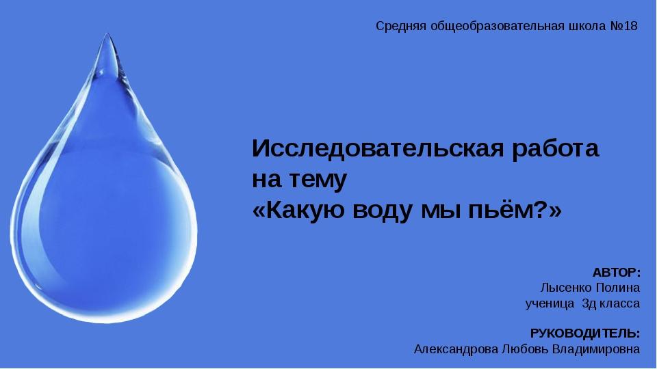Средняя общеобразовательная школа №18 АВТОР: Лысенко Полина ученица 3д класса...