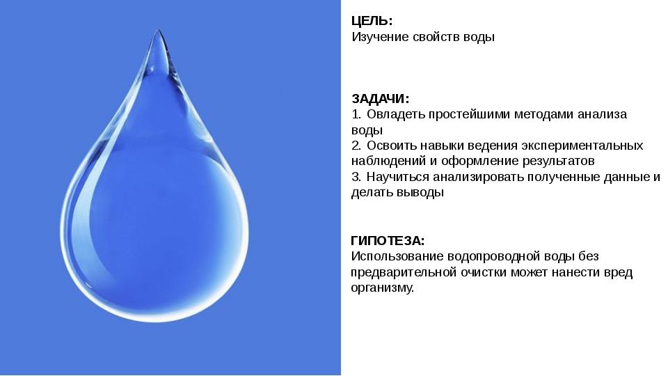 ЦЕЛЬ: Изучение свойств воды ГИПОТЕЗА: Использование водопроводной воды без пр...