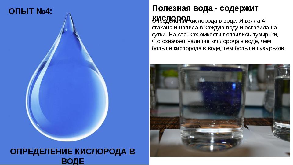 Определение кислорода в воде. Я взяла 4 стакана и налила в каждую воду и оста...