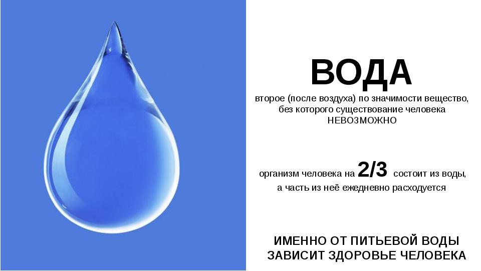 организм человека на 2/3 состоит из воды, а часть из неё ежедневно расходует...