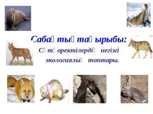 Сабақтыңтақырыбы: Сүтқоректілердің негізгі экологиялық топтары.