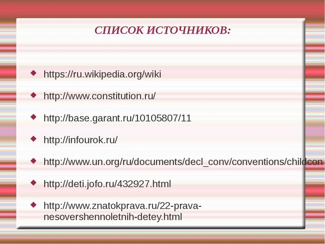 СПИСОК ИСТОЧНИКОВ: https://ru.wikipedia.org/wiki http://www.constitution.ru/...