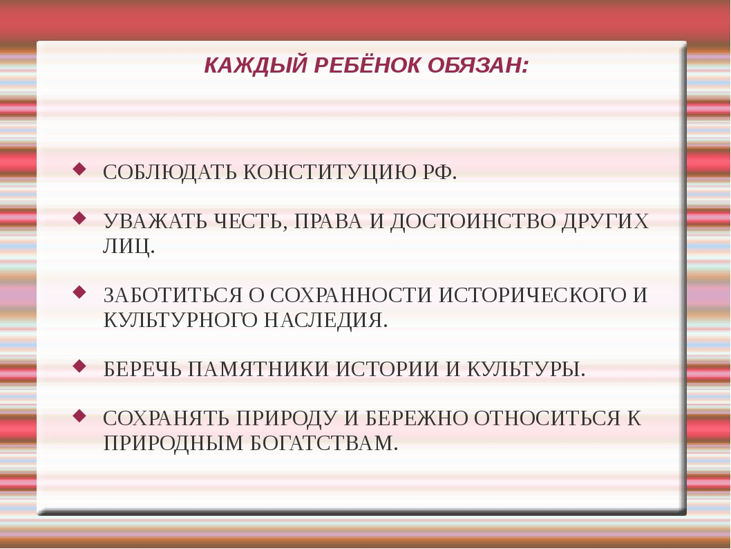 КАЖДЫЙ РЕБЁНОК ОБЯЗАН: СОБЛЮДАТЬ КОНСТИТУЦИЮ РФ. УВАЖАТЬ ЧЕСТЬ, ПРАВА И ДОСТО...