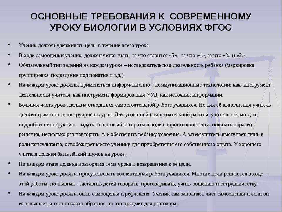 ОСНОВНЫЕ ТРЕБОВАНИЯ К СОВРЕМЕННОМУ УРОКУ БИОЛОГИИ В УСЛОВИЯХ ФГОС Ученик дол...