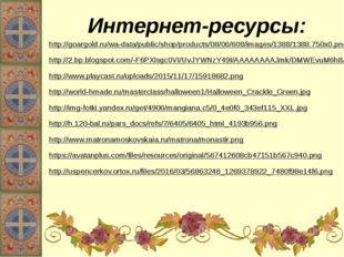 Интернет-ресурсы: http://goargold.ru/wa-data/public/shop/products/08/06/608/i