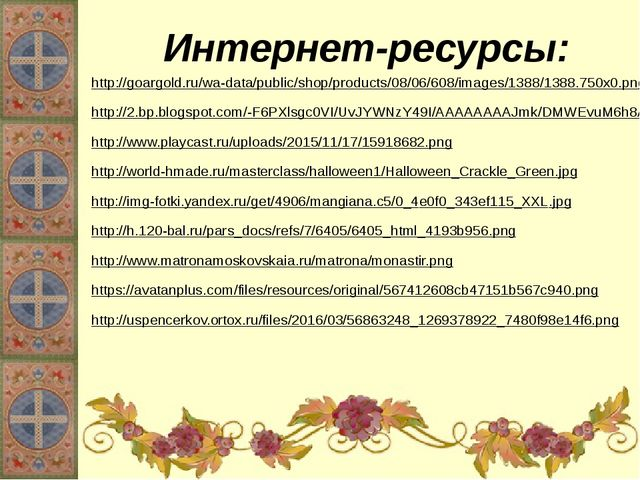 Интернет-ресурсы: http://goargold.ru/wa-data/public/shop/products/08/06/608/i...