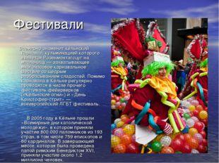 Фестивали Всемирно знаменит кёльнский карнавал, кульминацией которого являетс