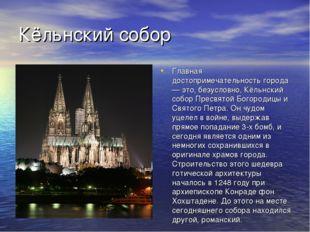 Кёльнский собор Главная достопримечательность города — это, безусловно, Кёльн
