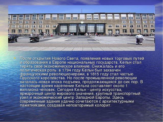 После открытия Нового Света, появления новых торговых путей и образования в Е...