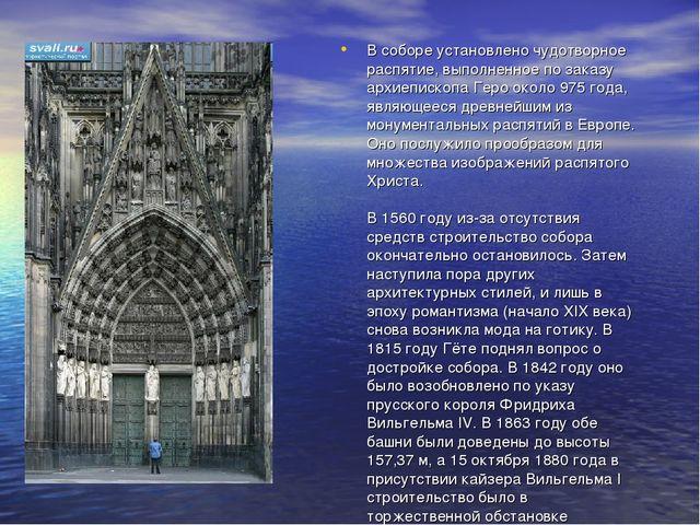 В соборе установлено чудотворное распятие, выполненное по заказу архиепископа...