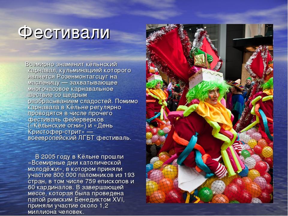 Фестивали Всемирно знаменит кёльнский карнавал, кульминацией которого являетс...