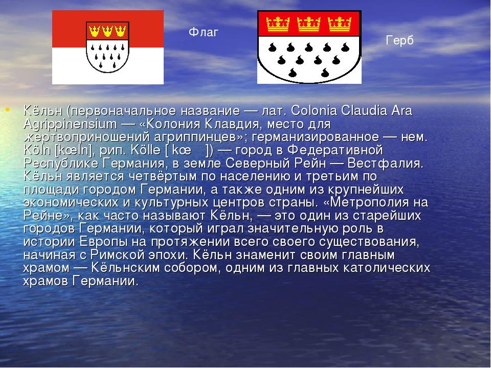 Кёльн (первоначальное название — лат. Colonia Claudia Ara Agrippinensium — «К...